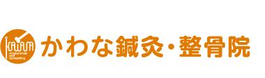 長崎市の整体なら「かわな鍼灸・整骨院」 ロゴ
